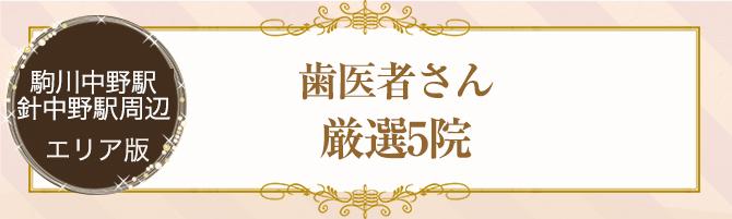 駒川中野・針中野周辺の歯医者3選